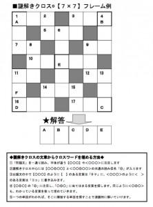 7×7フレーム